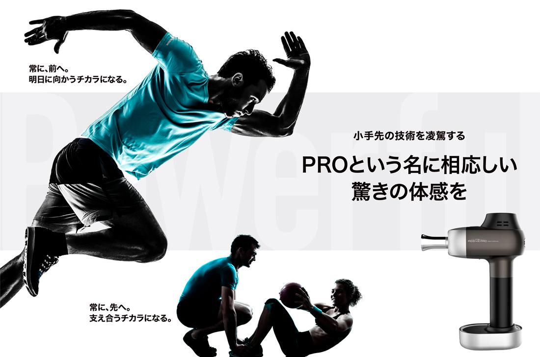 株式会社 創通メディカル,MYTREX REBIVE PRO,マイトレックス リバイブ プロ,マッサージガン ,筋膜リリース,筋膜ケア,ケア,筋肉,プロフェッショナル,ボディコントロール,ボディケア,EMSショップ,YAHOO