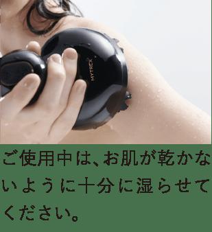 ご使用中は、お肌が乾かないように十分に湿らせてください。