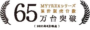 MYTREXシリーズ累計販売台数55万台突破